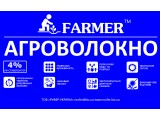 Агроволокно FARMER